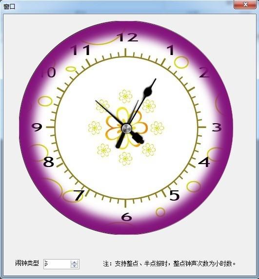 e控件制作模拟整点报时钟 2013年9月20日通过改进已正式应用于系统图片