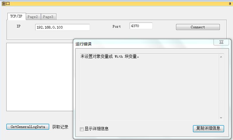 考勤机数据下载代码求助- 专家坐堂- Foxtable(狐表) - 新一代